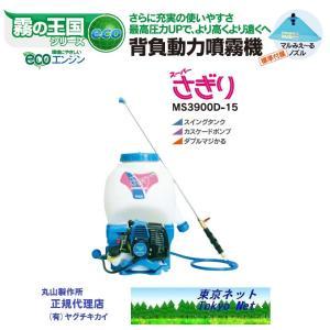 マルヤマ背負式動力噴霧機MS3900D-15 スーパーさぎり 沖縄県を除き送料無料 代引き不可|tokyo-net