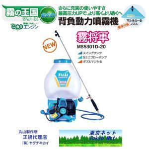 マルヤマ背負式動力噴霧機 MS5301D-20 霧将軍  沖縄県を除き送料無料 代引き不可|tokyo-net