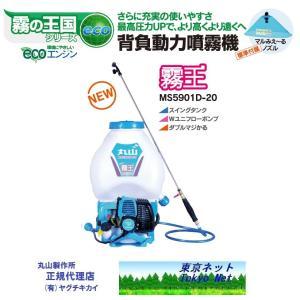 マルヤマ背負式動力噴霧機 MS5901D-20 霧王  沖縄県を除き送料無料 代引き不可|tokyo-net