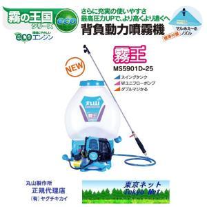 マルヤマ背負式動力噴霧機 MS5901D-25 霧王  沖縄県を除き送料無料 代引き不可|tokyo-net