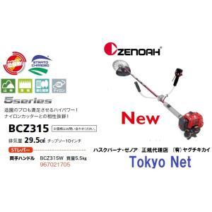 ゼノア刈払機(草刈機)BCZ315W 5シリーズ新発売 沖縄県・離島を除き送料無料 メーカー在庫 |tokyo-net