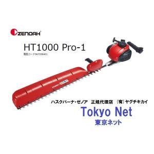 ゼノアヘッジトリマ HT1000 Pro-1 軽量プロシリーズ メーカー在庫  代引き不可|tokyo-net