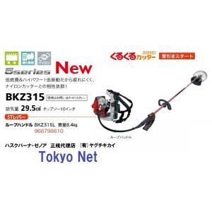 ゼノア背負式刈払機(草刈機)BKZ315L 沖縄県・離島を除き送料無料 メーカー在庫 新発売|tokyo-net