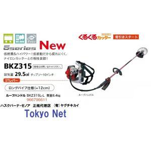 ゼノア背負式刈払機(草刈機)BKZ315L-L-EZ(ロングパイプ) 沖縄県・離島を除き送料無料 メーカー在庫 新発売|tokyo-net