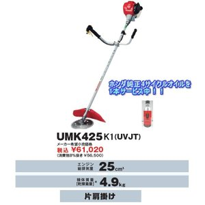 ホンダ草刈機(刈払機)UMK425K1 UVJT(0.2Lオイル付き)沖縄県を除く全国送料無料 メーカー在庫 代引き不可|tokyo-net