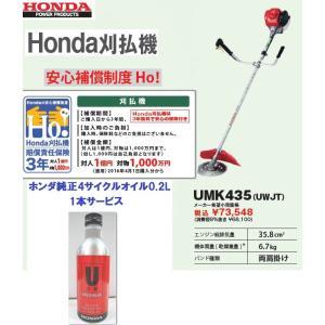 ホンダ草刈機(刈払機)UMK435K1 UWJT(0.2Lオイル付き) 沖縄県・離島を除く全国送料無料  弊社在庫有り即納可能 代引き不可  |tokyo-net