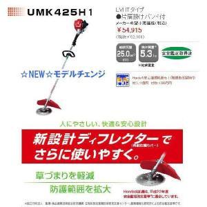 ホンダ草刈機(刈払機)UMK425H1 LVHT(0.2Lオイル付き)沖縄県・離島を除く全国送料無料 弊社在庫有り即納可能 代引き不可|tokyo-net
