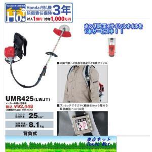 ホンダ草刈機(背負式刈払機)UMR425K2 LWJT(0.2Lオイル付き) 沖縄県を除く全国送料無料 弊社在庫有り 即納可能 |tokyo-net