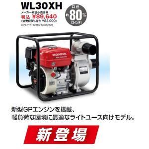ホンダ エンジンポンプ WL30XH(汎用) 新型GPエンジン搭載 送料無料 メーカー在庫 代引き不可|tokyo-net