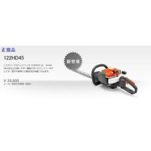 ハスクバーナ ヘッジトリマー(エンジン式)122HD45(両刃)送料無料メーカー取寄せ|tokyo-net