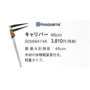 ハスクバーナ アクセサリー 505694746 キャリパー46cm|tokyo-net