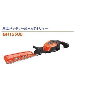 共立ヘッジトリマー  バッテリー式 BHT5500  メーカー在庫 |tokyo-net