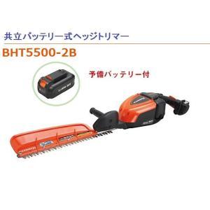 共立ヘッジトリマー バッテリー式  BHT5500-2B(予備バッテリー2本付モデル メーカー在庫 |tokyo-net
