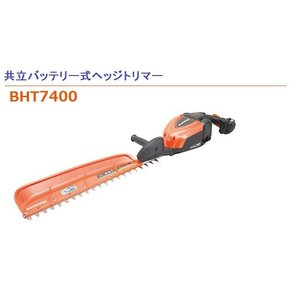 共立ヘッジトリマー  バッテリー式 BHT7400  メーカー在庫 |tokyo-net