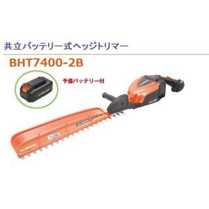 共立ヘッジトリマー バッテリー式  BHT7400-2B(予備バッテリー2本付モデル メーカー在庫 |tokyo-net