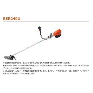 共立(やまびこ) バッテリー刈払機BSR240U(Uハンドル)沖縄県除き送料無料メーカー在庫 代引き不可 tokyo-net