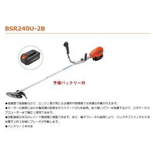 共立(やまびこ) バッテリー刈払機BSR240U-2B(Uハンドル)沖縄県除き送料無料メーカー在庫 代引き不可 tokyo-net