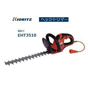 共立  やまびこ 電動ヘッジトリマー EHT3510  メーカー在庫|tokyo-net