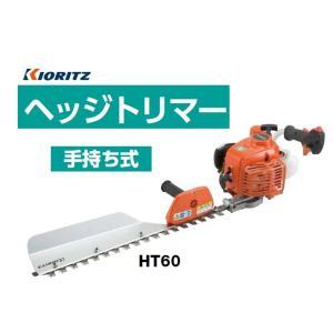 共立 やまびこ ヘッジトリマー HT60(手持式・片刃) 送料無料|tokyo-net