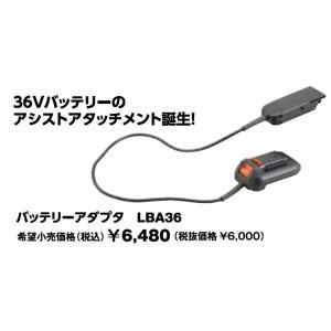 共立(やまびこ) バッテリー刈払機用バッテリーアダプタ LBA36 メーカー在庫|tokyo-net