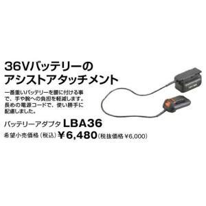 共立バッテリー式ヘッジトリマー用バッテリーアダプタ LBA36 メーカー在庫 |tokyo-net