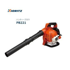 共立ブロワ PB221(手持式ブロアー)送料無料 メーカー在庫|tokyo-net