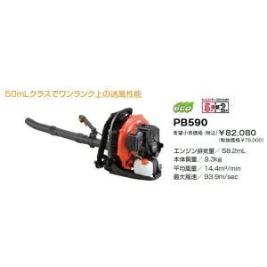 共立背負式ブロワ PB590(ブロアー)送料無料 メーカー在庫|tokyo-net