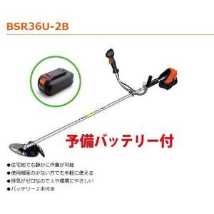共立(やまびこ) バッテリー刈払機BSR36U-2B(Uハンドル)沖縄県除き送料無料メーカー在庫 代引き不可|tokyo-net