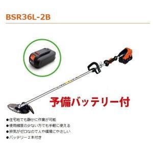 共立(やまびこ) バッテリー刈払機BSR36L-2B(ループハンドル)沖縄県除き送料無料 メーカー在庫 代引き不可 tokyo-net
