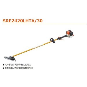 共立(やまびこ)刈払機SRE2420LHTA/30 ジュラルミン30cmロングタイプ(ループハンドル・ツインスロットル)沖縄県除き送料無料メーカー在庫 tokyo-net