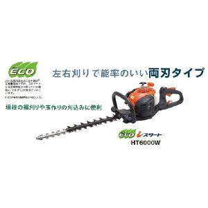 共立ヘッジトリマーHT6000W(手持式・両刃カッター)ECOエンジンiスタート|tokyo-net