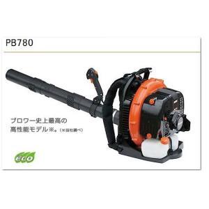 共立ブロワ PB780(ブロアー)送料無料 メーカー在庫 新製品|tokyo-net