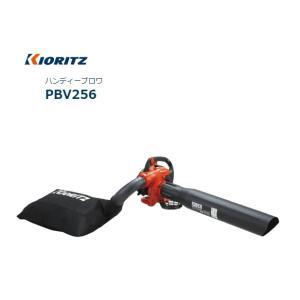 共立ブロワ PBV256(手持式ブロアー)バキューム装置標準装備 送料無料 メーカー在庫|tokyo-net