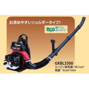 マルヤマエンジンブロワー GKBL3500 丸山製作所 メーカー在庫|tokyo-net