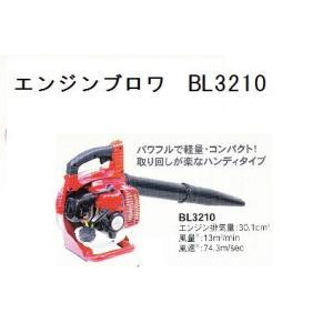 マルヤマエンジンブロワー BL3210 丸山製作所 メーカー在庫|tokyo-net