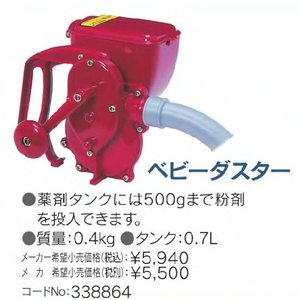 丸山人力防除機(散紛機)ベビーダスターマルヤマ|tokyo-net