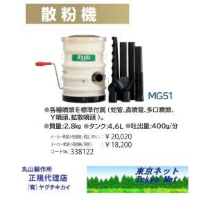 丸山人力防除機(散紛機)MG51マルヤマ|tokyo-net
