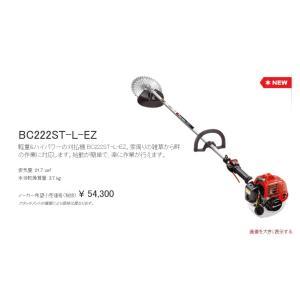 ゼノア刈払機(草刈機) BC222ST-L-EZ(ループ) 沖縄県・離島を除き送料無料 メーカー在庫 代引き不可 |tokyo-net