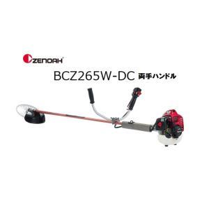 ゼノア刈払機(草刈機)BCZ265W-DC(新型)沖縄県・離島を除き送料無料 メーカー在庫 |tokyo-net