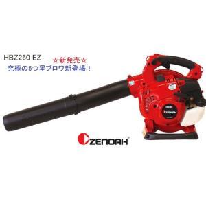 ゼノア エンジンブロワ HBZ260EZフラットノズル標準装備 沖縄県を除き全国送料無料 弊社在庫有り即納可能|tokyo-net