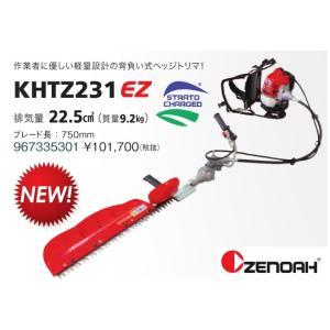 ゼノア背負式ヘッジトリマ KHTZ231EZ(イージースタート)メーカー在庫|tokyo-net