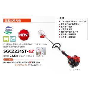 ゼノア刈払機(揺動式草刈機)SGCZ231ST-L-EZ ループハンドル 沖縄県・離島を除き送料無料 メーカー在庫 代引き不可|tokyo-net