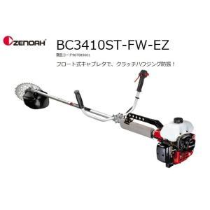 ゼノア刈払機(草刈機)BC3410ST-FW-EZ (STレバー)沖縄県・離島を除き送料無料 メーカー在庫 |tokyo-net