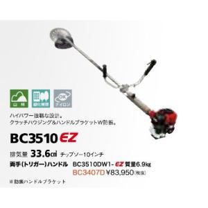 ゼノア刈払機(草刈機)BC3510DW1-EZ 両手(トリガー)ハンドル沖縄県・離島を除き送料無料 メーカー在庫 代引き不可 |tokyo-net