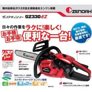 ゼノアチェンソーGZ330EZ-25P12 ジャストシリーズ 30cm/12インチ メーカー在庫|tokyo-net