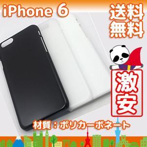 iphone6 ケース iphone6 ケースplus ポリカーボネート 人気 激安 アイフォン6 アイホン6 スマホケース 透明 ホワイト ブラック