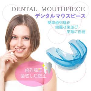 デンタルマウスピース ケース付 歯列矯正 歯ぎしり いびき防止 噛み合わせ 歯並び 日本語説明書付 レビュー投稿で全国送料無料