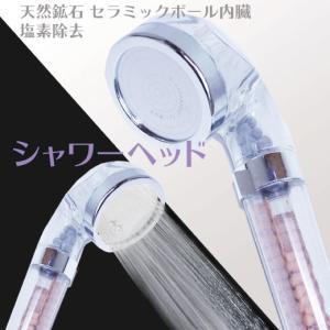 シャワーヘッド 塩素除去 節水 節約  増圧 天然鉱石 入り  工具不要 取り付け 簡単 レビューで全国送料無料|tokyo-panda