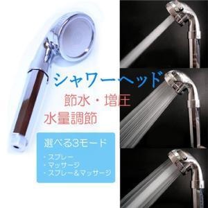 マッサージシャワー 3タイプ シャワーヘッド 取り付け簡単 節水 節約 水流調整 レビュー投稿で全国送料無料|tokyo-panda