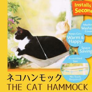 猫ハンモック 猫 ベッド 吸盤 簡単取り...
